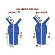 2 РУКАВА (L) для прессотерапии мод.1002 Beauty Service™
