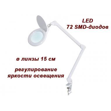 3D Лампа-лупа LED мод. 8070 с регулировкой яркости света