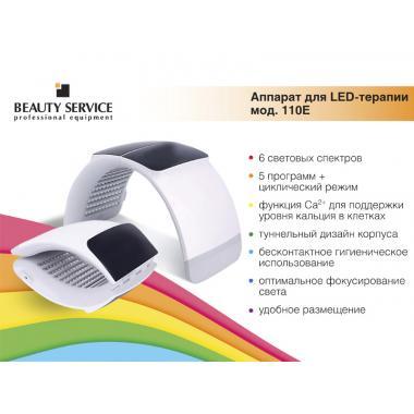 Аппарат для фотодинамической терапии мод. 110 ™ Beauty Service, АКЦИЯ -15%!