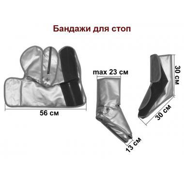 САПОГ (левый) для прессотерапии мод.9102 / мод. 9102 ES Beauty Service™