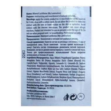 Mineral Lash BTX в саше 1 ml My Lamination для ресниц и бровей