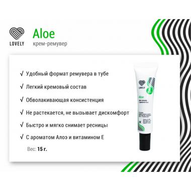 Крем-ремувер Lovely Aloe с ароматом Алоэ в тубе,15g