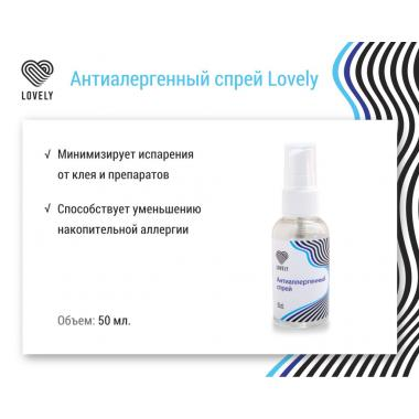 Антиаллергенный спрей Lovely, 50 мл