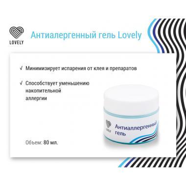 Гель антиаллергенный Lovely, 80 мл
