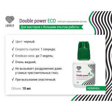 """Клей Lovely """"Double Power Eco"""" чёрный, 10мл"""