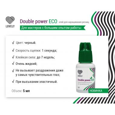 "Клей Lovely ""Double Power Eco"" чёрный, 5мл"