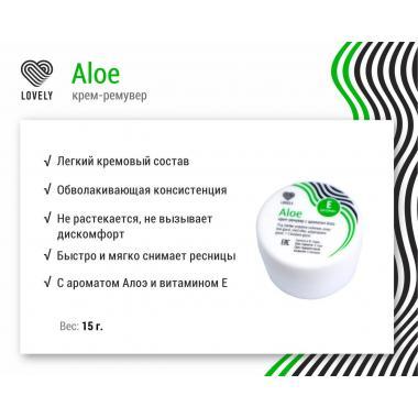 Крем-ремувер Lovely Aloe с ароматом Алоэ,15g