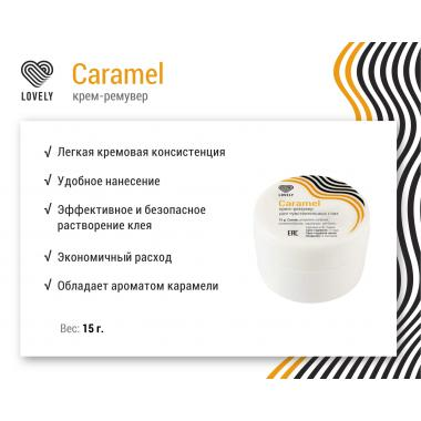 Крем-ремувер Lovely Caramel 15g