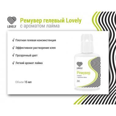 Ремувер гелевый Lovely с ароматом лайма, 15 мл