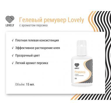 Ремувер гелевый Lovely с ароматом персика, 15 мл