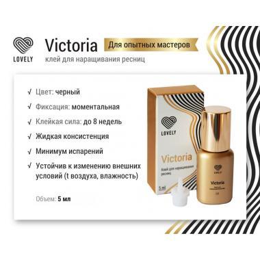 "Клей Lovely ""Victoria"" чёрный,  5мл"
